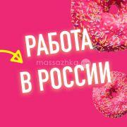 Работа на апартаментах для девушек в новосибирске работа в модна каста